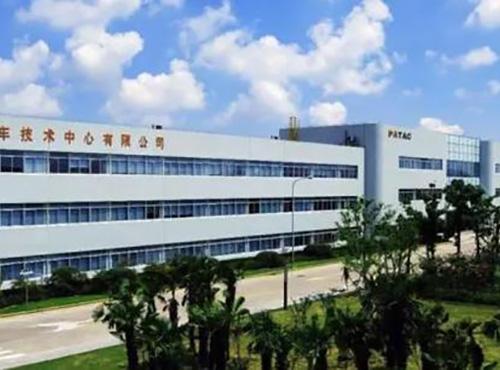 泛亚汽车技术中心